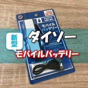 【百均】ダイソーの¥300で買える新型2000mAhモバイルバッテリーの実力チェック【レビュー】