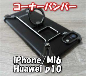 【レビュー】限りなく裸スマホ!バンカーリング付きのコーナーメタルバンパー購入【iPhone7/Huawei P10/MI6用】