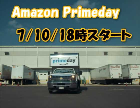 【2017年版】今年も眠れない…30時間のAmazon最大のビックセール開催!『Prime Day』目玉商品と内容まとめ