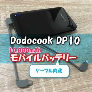 充電ケーブル内蔵(ライトニング/MicroUSB)の10,000mAh小型モバイルバッテリー『dodocool  DP10』【レビュー】