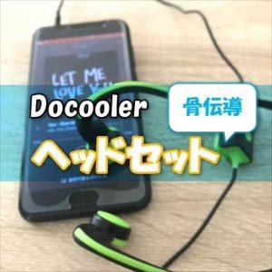 自転車でも音楽を楽しめるヘッドセット『Docooler 有線 骨伝導ヘッドセット』【レビュー】