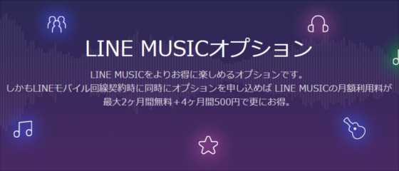 LINEモバイルに『LINE MUSIC』が安くなる「LINEミュージックオプション」が登場