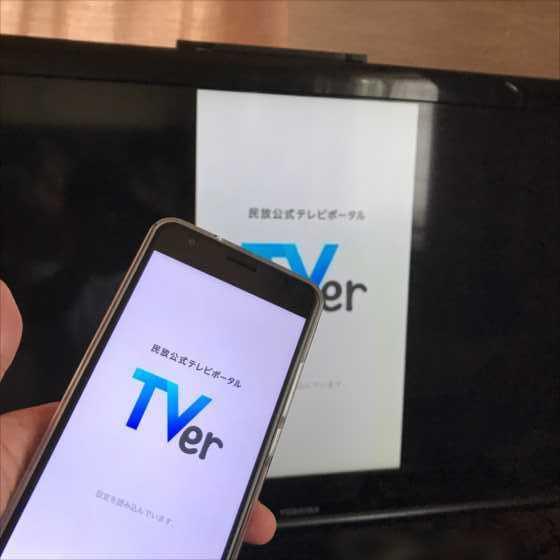 「TVer(ティーバー)」の番組をテレビの画面にキャストして視聴する方法【裏ワザ】