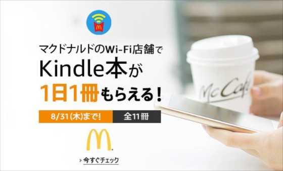 マクドナルドのフリーWifiに接続するだけでKindle本が最大11冊無料でもらえるキャンペーン&趣味・実用書5千冊以上が半額以下セール