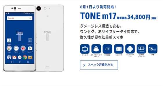 子供・シニア向けペアレンタル・コントロールに特化した格安SIM「トーンモバイル」に新端末『TONE m17』が登場
