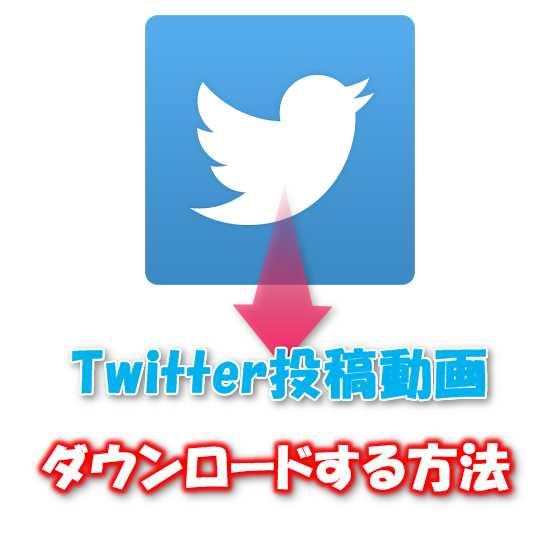 【iPhone/Android】今さら聞けない..Twitterに投稿されたツイート動画をスマートホン端末内にダウンロードする方法