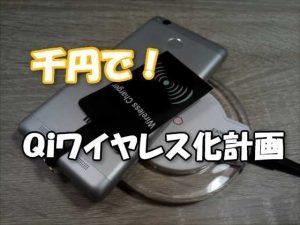 1000円で手持ちのスマートホンをQiワイヤレス充電に対応させる方法【ガジェットレビュー】