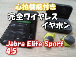 【レビュー】心拍センサーと音声コーチ機能搭載の完全ワイヤレスのスポーツイヤホン『Jabra Elite Sport 4.5』の使い方と使用レポート