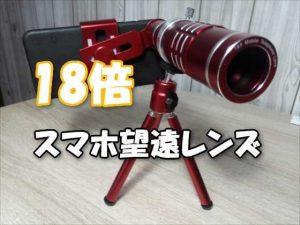 ミニ三脚付きで安定撮影できる18倍ズームのスマホ望遠レンズ【レビュー】