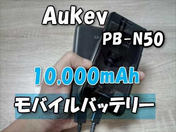 小型でリーズナブルなリチウムポリマー採用10,000mAhモバイルバッテリー『Aukey PB-N50』【レビュー】