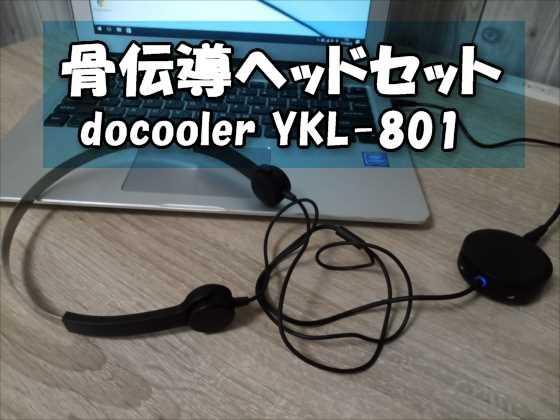 周囲の音も聞こえるのでプライベートな動画鑑賞にも使える据え置き機器向け骨伝導ヘッドセット『docooler YKL-801』【レビュー】