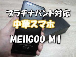 【実機レビュー】プラチナバンド対応の貴重な中華スマホ!デュアルカメラ搭載RAM6GB/ROM64GBで2万円台のSIMフリー端末「MEIIGOO M1 」