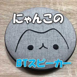 冷蔵庫に貼りつく可愛いネコデザインのBluetoothスピーカー『ZNT PocketNeko bluetooth スピーカー』【レビュー】