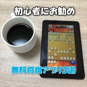 【iPhone/Android】初心者から中級者にオススメの無料の将棋アプリ3選と活用法解説