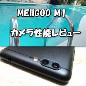 2万円台のデュアルカメラ中華スマホ「MEIIGOO M1」カメラ性能チェック【実機レビュー】