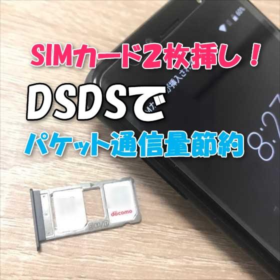 携帯キャリアのパケット通信費を大幅にカット!スマホにSIMカードを2枚挿しDSDS(デュアルSIM・デュアルスタンバイ)対応端末の活用方法