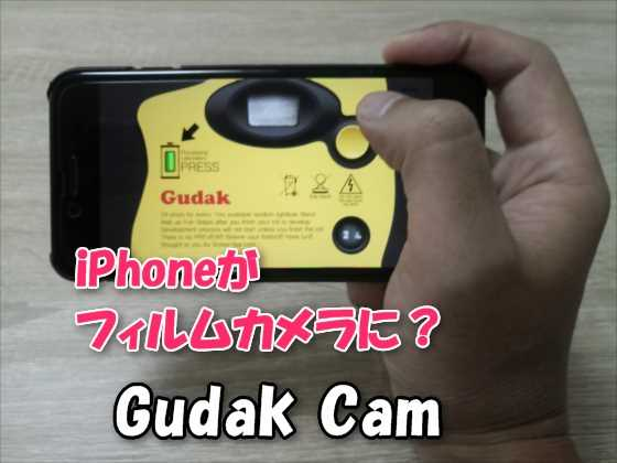 【一瞬を再現】iPhoneで24枚撮り使い捨てフィルムカメラに回帰したカメラアプリ『Gudak Cam』の使い方【レビュー】