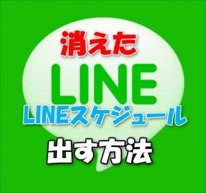 【注意】LINE上でイベントの出欠確認(調整)がとれる『LINEスケジュール』がiPhoneから消えた?使えない件