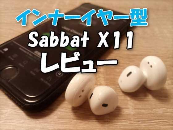 低価格で超高音質!Airpods型の左右独立・完全ワイヤレスのBluetoothインナーイヤホン『Sabbat X11』【実機使用レビュー】