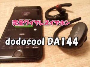 スタイリッシュデザインのスポーツ向け完全ワイヤレス Bluetoothイヤホン 『dodocool DA144』【レビュー】