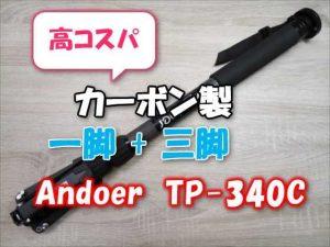 省スペースで自立も可能な直径34mmカーボン製一脚『Andoer TP-340C』【レビュー】
