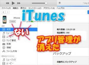 【iPhone8・iOS11対応】アプリの管理機能(AppStore)が消えた新iTunesでAppストアから消されたアプリを復元する方法