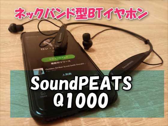 スポーツ用途にベストなBluetoothイヤホンを探して!ネックバンド型を買って運動した感想『SoundPEATS Q1000』【レビュー】