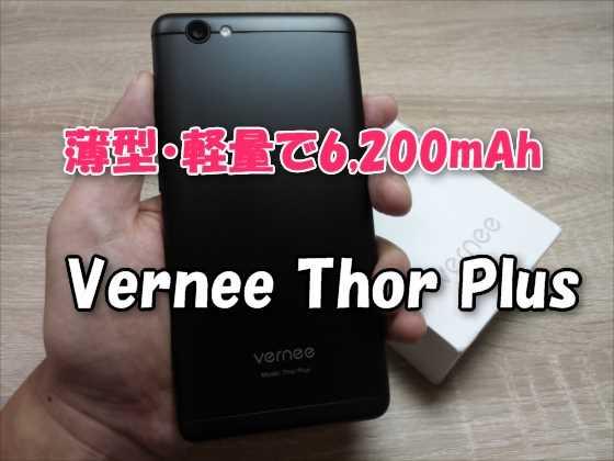 【実機レビュー】6,200mAhの超大容量バッテリー搭載で軽量薄型を実現した中華SIMフリースマホ『Vernee Thor Plus』