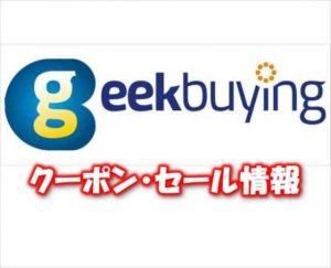 『Geekbuying』割引クーポン・セール・キャンペーン情報!【2017/09/18更新】