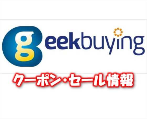 『Geekbuying』割引クーポン・セール・キャンペーン情報!【2019/2/11更新】