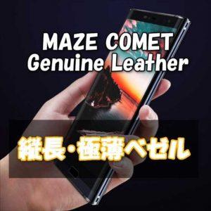 Galaxy s8+風の縦長で画面サイドがべゼルレスのSIMフリー端末「MAZE COMET Genuine Leather」プリセール開始【レビュー】
