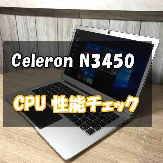 Celeron(Apollo Lake) N3450搭載のノートPCで出来る事は?ソフトを起動して実力を検証してみました