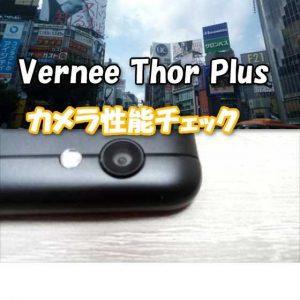 軽量薄型の大容量バッテリースマホ「Vernee Thor Plus」カメラ性能チェック編【実機レビュー】