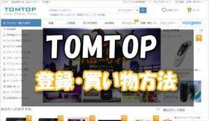 海外通販サイト『TOMTOP』の登録から買い物する方法や配送までを徹底解説