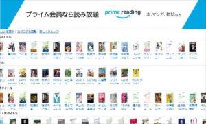 【Amazon】要ブックマーク!!プライム会員ならkindle本が読み放題『Prime reading』がサービス開始【利用方法・詳細レビュー】