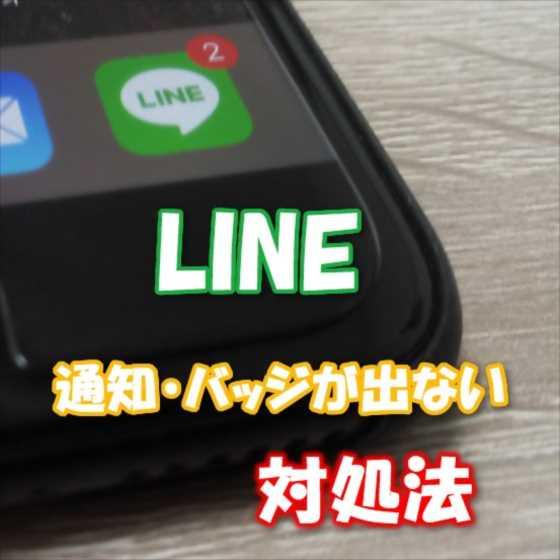 【LINE】メッセージが届いてたのにアイコンにバッジが付かない!通知が来ない・表示されない時の対処法まとめ