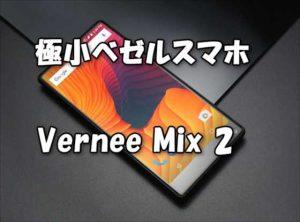 2万円で買えるHelio P25搭載の極小べゼル6インチSIMフリースマートホン「Vernee Mix 2」【端末レビュー】