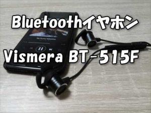 長時間再生可能でメタルハウジングがシックなBluetoothイヤホン『Vismera BT-515F』【レビュー】