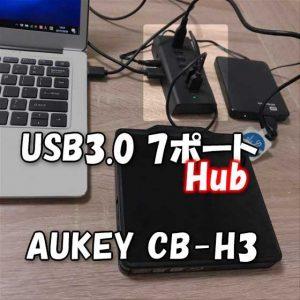 ラップトップパソコンの必携品!セルフパワー給電のUSB3.0ハブ 7ポート『AUKEY CB-H3』【レビュー】