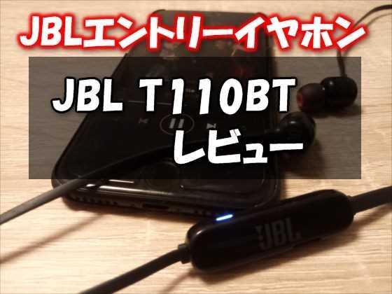 【実機レビュー】JBLが低価帯のBluetoothイヤホンに殴り込み!『JBL T110BT』の性能・使用感を徹底チェック