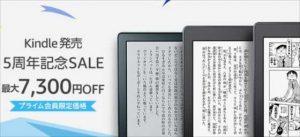 【Amazon】Kindle端末が最大7,300円オフ!マンガまとめ買い50%オフ以上の「5周年記念セール」を開催中