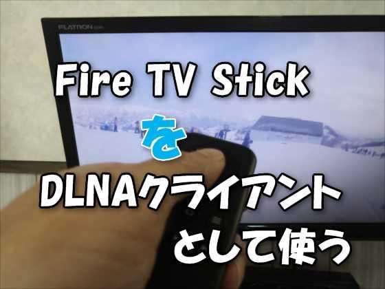 Fire TV StickをDLNAクライアントにしてNAS・PC・メディアサーバー内の動画を観る方法【VLC for Fire】