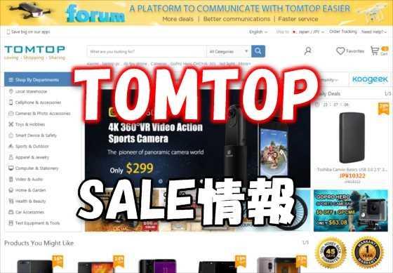 『TOMTOP』割引クーポン・セール・キャンペーン情報!【2017/03/16更新】