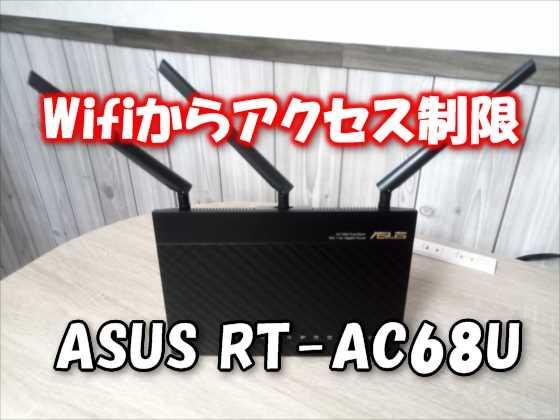 子供のパソコンやタブレットなどWiFiからのWEBアクセスを制限するペアレンタル・コントロール方法【ASUS RT-AC68U使用】