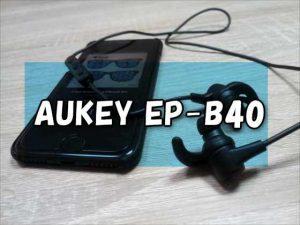 【実機レビュー】2千円で買える本格スポーツ仕様の軽量Bluetoothイヤホン『AUKEY EP-B40』