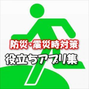 【iPhone/Android】震災時に備えて入れておくべき帰宅支援マップ・おすすめ防災アプリ集8選