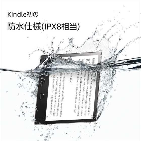 【クーポンで4000円オフ】お風呂読書が捗る初の防水KINDLEが登場!『Kindle Oasis (2017年モデル)』が発売
