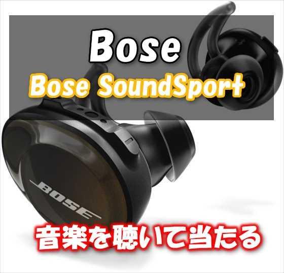【Amazon】音楽を聴くだけでBoseの完全ワイヤレスBluetoothイヤホンが当たる!『Bose SoundSport Free wireless headphones』【製品レビュー付き】