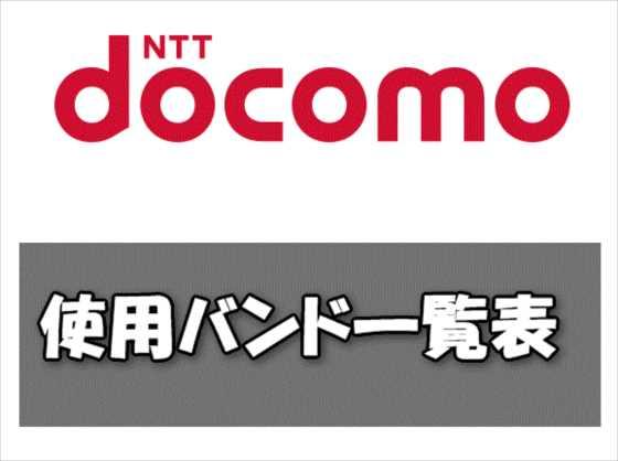 NTTドコモ、Docomo系格安スマホ(MVNO)が使用している周波数帯・バンド一覧表とエリア地域を徹底解説