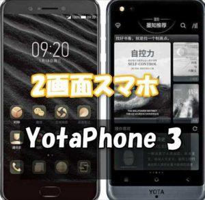 背面にE-inkの2画面スマートホンのYotaシリーズの新機種『YotaPhone 3』が発売【スペック・レビュー】